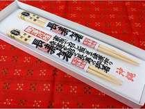 【シニアプラン】長寿箸
