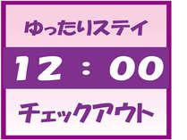 【素泊まり】最大21時間!ゆったりステイプラン【12時アウト】