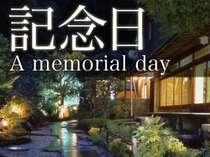 カップル・ご夫婦様へ!記念日は古奈別荘で過ごそう!