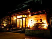 汐音・富士見の宿 こいけ荘