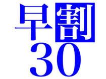 じゃらん限定【30早得プラン】泡盛飲み放題特典付き!!ロフトタイプドミトリー!