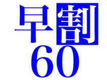 じゃらん限定【60早得プラン】泡盛飲み放題特典付き!!ロフトタイプドミトリー!