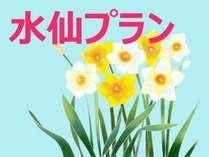 ★【冬限定】水仙プラン【室数限定】
