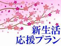 ◆【春限定】新生活応援プラン!【VOD付】