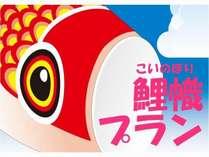 ●【5月限定】こいのぼりプラン!【朝食付】