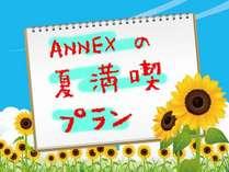 ★【8月限定】ANNEXの夏満喫プラン!【ドリンク+VOD付き】