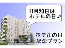 【11/20はホテルの日♪】ホテルの日記念プラン【1日2部屋限定】
