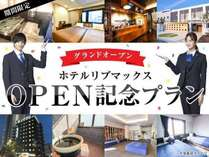 ◆オープン記念プラン◆