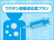 ◆ワクチン接種応援プラン◆