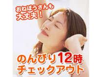 【じゃらん限定】レイトチェックアウトプラン☆12時チェックアウト!~朝寝坊OK~