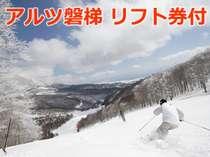 【当日リフト券付】アルツ磐梯&猫魔スキー場☆スキーも!ボードも!温泉で冬満喫♪