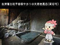 【千年の湯】会津藩主松平容保ゆかりの天然岩風呂。(貸切可)