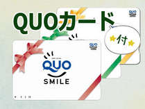 一泊朝食【QUOカード1000円付】会津で頑張るビジネスマンを応援いたします!