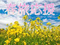 【じゃらん限定】春さきがけ★贅沢な会津旅を叶える春旅Specialプラン♪料理も!お部屋も!★グレードUP★