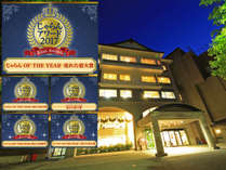 【じゃらん限定】売れた宿東北1位9年連続受賞記念/客室無料グレードUP☆いつもよりワンランク贅沢の旅