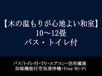 【木の温もりが心地よい和室】 10~12畳 バス・トイレ付
