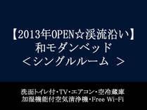 【2013年OPEN☆渓流沿い】和モダン<シングルルーム >