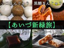 【あいづ新緑旅★期間限定♪】会津の新緑スポットを巡りながら会津のお菓子を食べよう♪