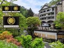 くつろぎ宿 新滝 (福島県)