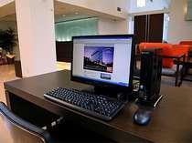 ロビーのパソコンです。お調べ物・周辺観光案内などご自由にお使い下さい。