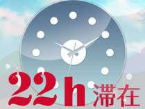 ♪最大22時間のんびりステイ♪チェックアウト13時カップルプラン