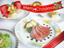★☆メリークリスマス2016☆★X'masスペシャル「フルコース」付き宿泊プラン