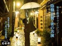 9月15日~11月25日までの金・土・祝前日&10月9日・29日は、青石畳通りをライトアップ☆彡