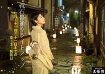 今年は7月~11月の金・土・祝前日、当館も面している【青石畳通り】をライトアップ♪