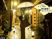 11月30日までの金・土・祝前日、当館の面する【青石畳通り】がライトアップされます♪