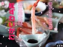 境港仕入れ★【紅ズワイガニ】9月~6月までの深海の味覚♪