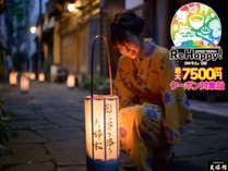 【松江市ReHappy!キャンペーン★最大7500円クーポン配布中】7/21~11/27の週末は青石畳通りライトアップ♪