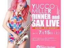 世界が認める実力派ジャズサックス奏者「ユッコ・ミラー」がホテル・ヘリテイジでライブ開催!