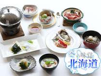 1月20日から3月15日まで楽しめる「味覚の北海道フェア」限定ディナーがお楽しみ頂けます
