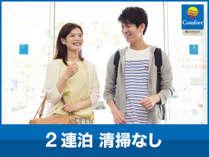 【連泊限定×清掃なし】八戸駅徒歩2分★朝食&コーヒー無料