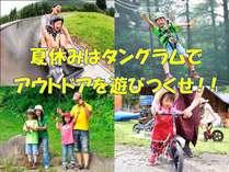 ◆夏のタングラムはアウトドア施設も充実!めいっぱい楽しんで下さい★