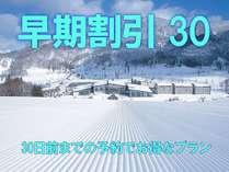 ◆30日前までの予約でお得なプラン♪