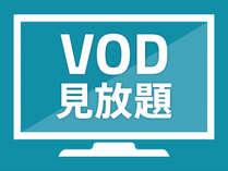 【よくばりプラン】QUO1000円・VOD見放題・ポイント10倍付き★(素泊まり)