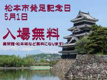 松本市111周年記念<12500円均一プラン>【琥珀コース】2食付!5/1は入場無料施設が多数!