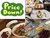 【1泊2食】早割56(ゴロー)『ひとり¥1,000以上値引』和室と値段がほぼ一緒!お手頃(ゴロー)価格