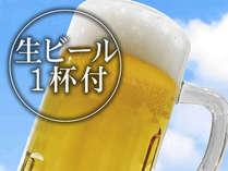 ■梅祭り限定■スーパードライ生中一杯付プラン