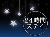 【梅祭り限定】 12時~翌12時まで最大24時間滞在可能!
