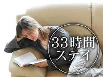 ◆ロングロングステイプラン◆12時~翌21時まで最大33時間滞在可能!