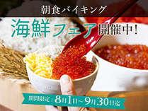 【海鮮取り放題フェア】イクラ・めんたい・しらす...etc食べ放題!40品目の和洋朝食バイキング!