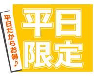 【朝食付】朝和定食をゆっくりお召し上がり下さい ~館山港まで徒歩3分・釣りにも便利~