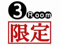 3部屋限定!