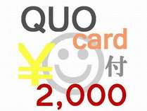 QUOカード2,000円付!