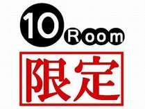 10部屋限定