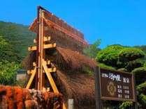 竹製温泉冷却装置湯雨竹が設置され下賀茂で唯一源泉かけ流し100%が実現しました。