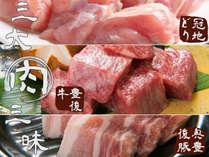■豊後の三大肉食べ比べ■ご愛顧に感謝! 名立たる豊後のグルメが、ここに!