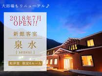 ★新規OPEN 2018年7月★ ■新館和洋室◇泉水-sensui-■『シモンズベッドorフランスベッド』を揃えてます♪